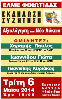 Αφίσα Εκδήλωσης Αξιολόγηση και  Νέο Λύκειο